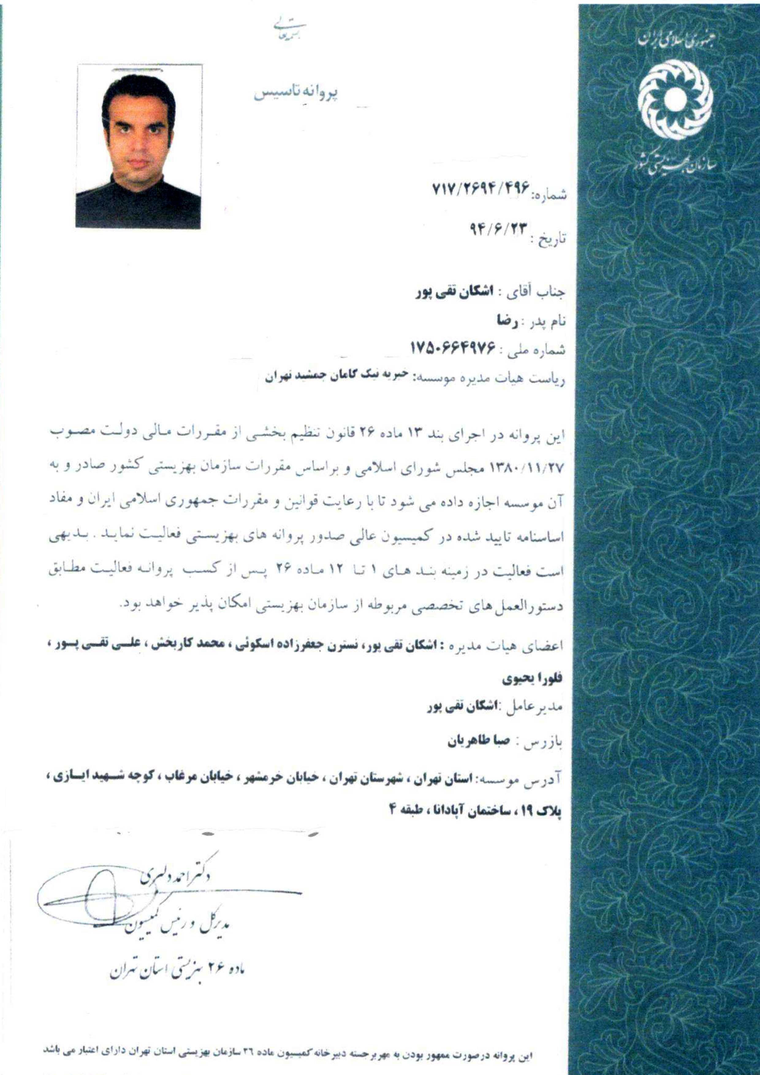 مجوز بهزیستی استان-94