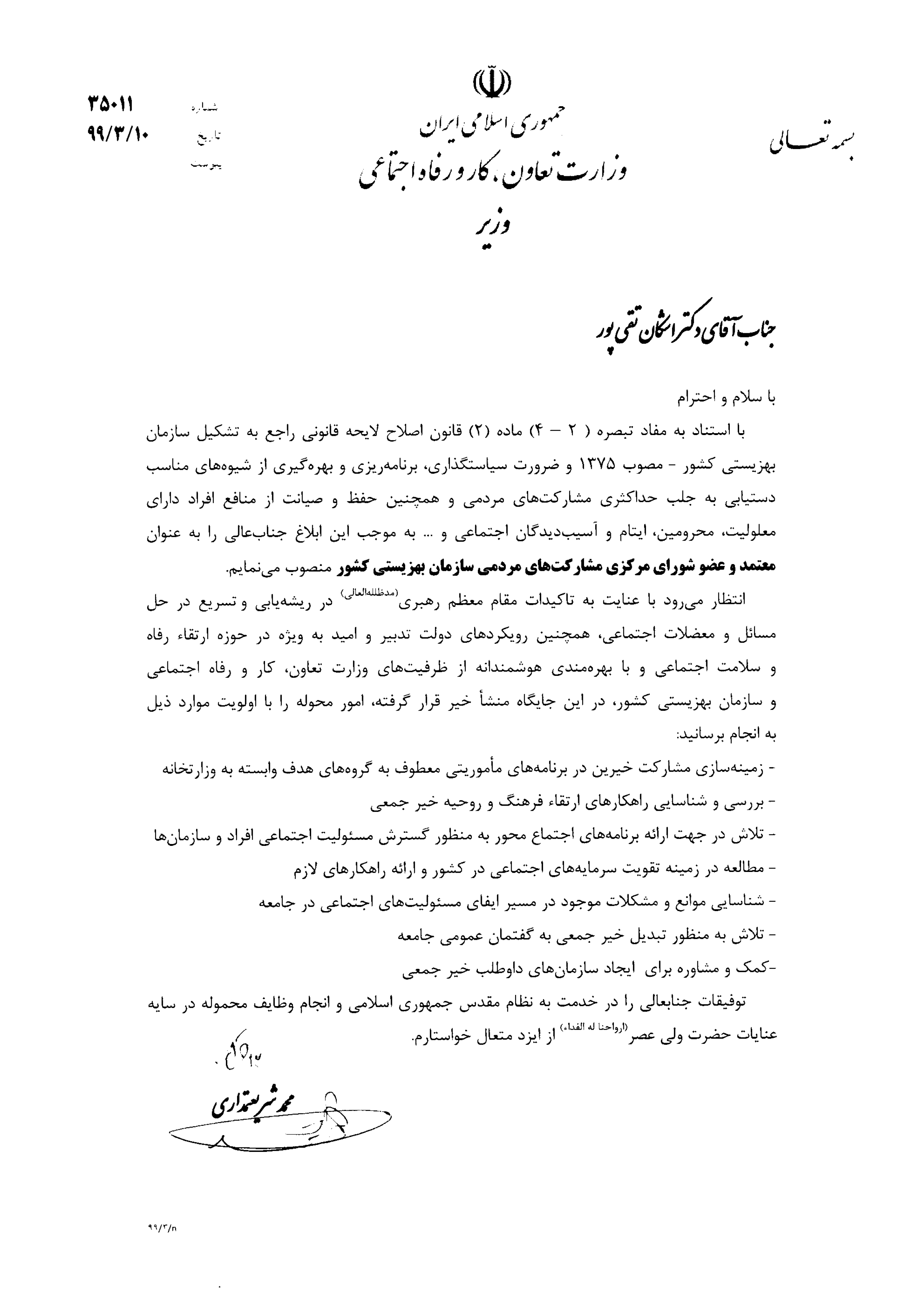 حکم انتصاب دکتر-شورای مشارکتهای مردمی-99