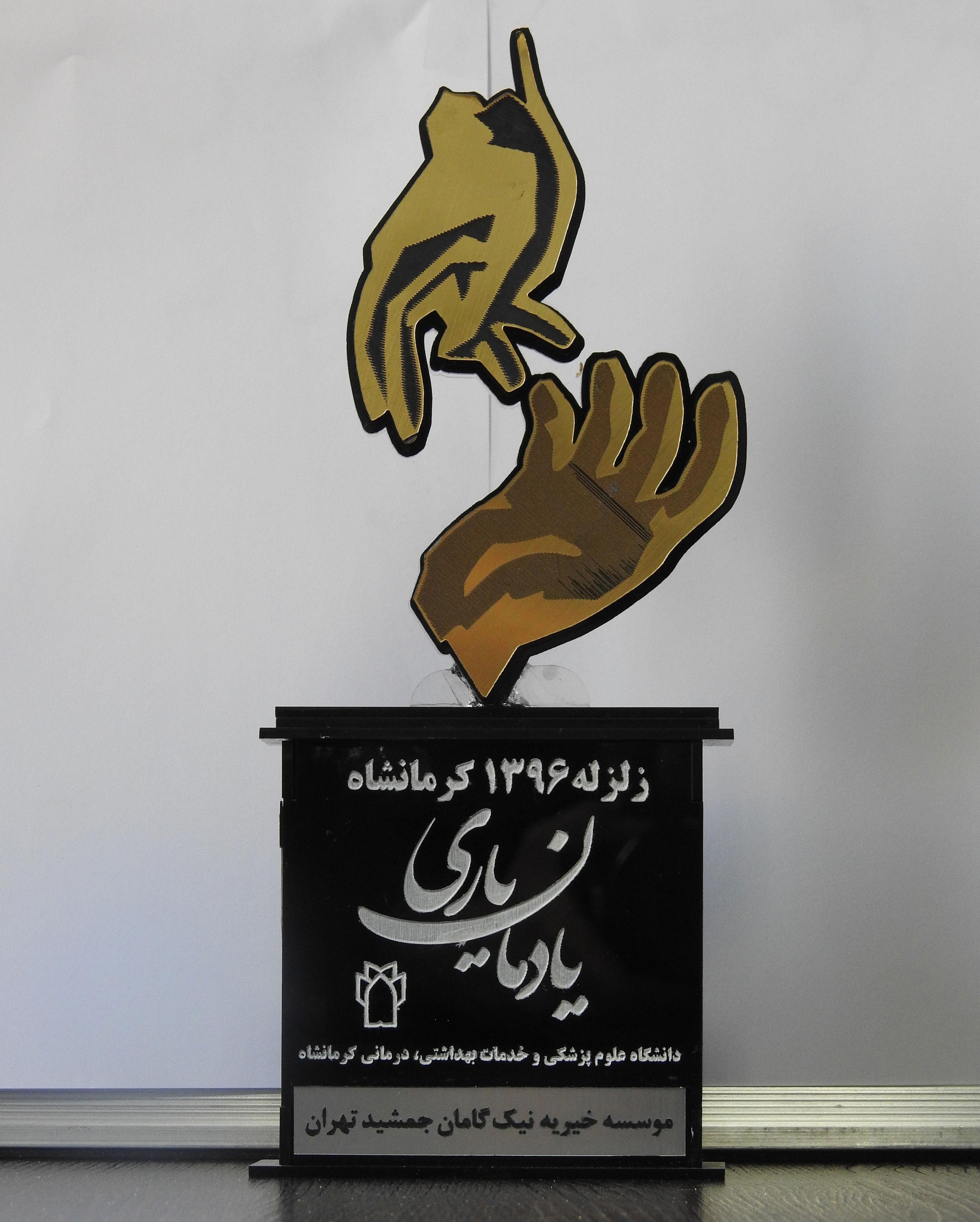 دانشگاه علوم پزشکی کرمانشاه- زلزله
