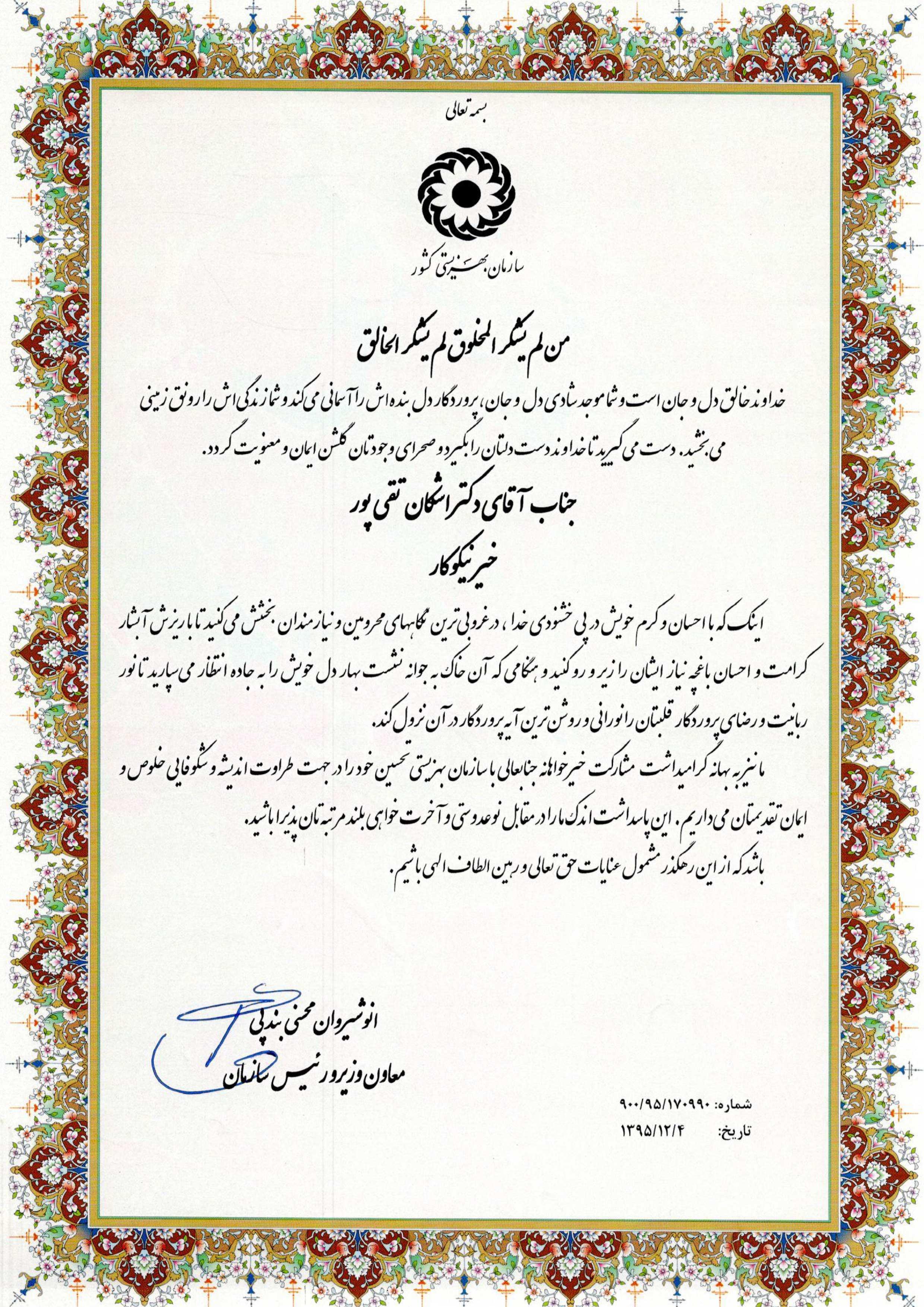 آقای دکتر محسنی بندپی، استاندار تهران و رئیس پیشین سازمان بهزیستی