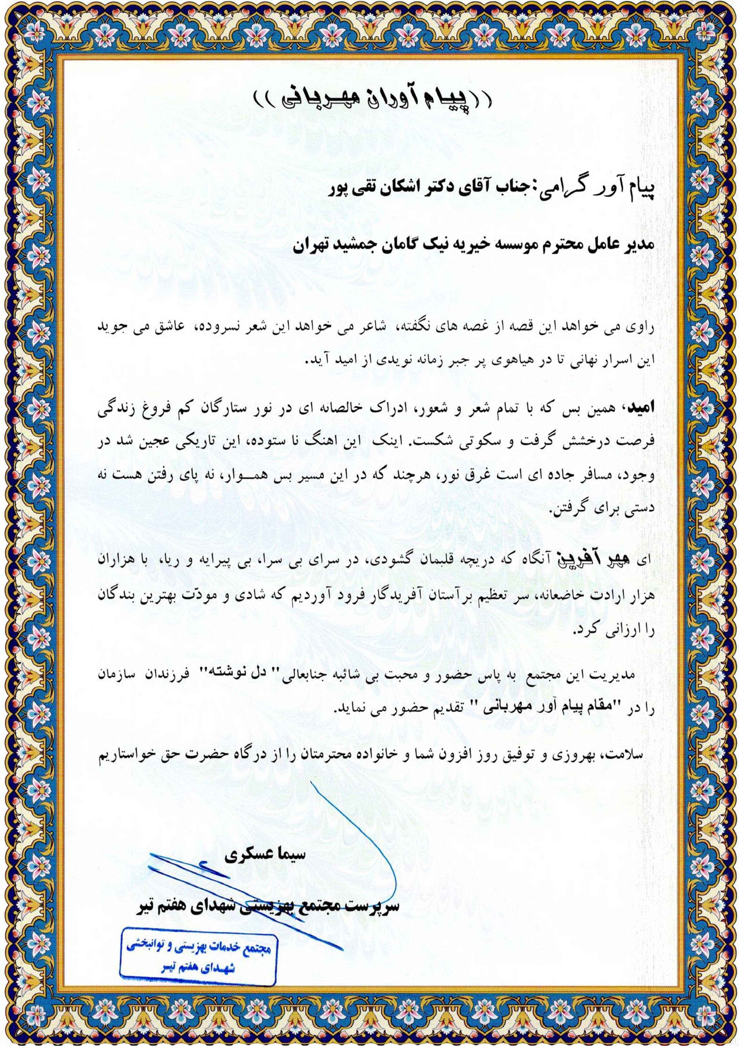 مرکز نگهداری هفت تیر