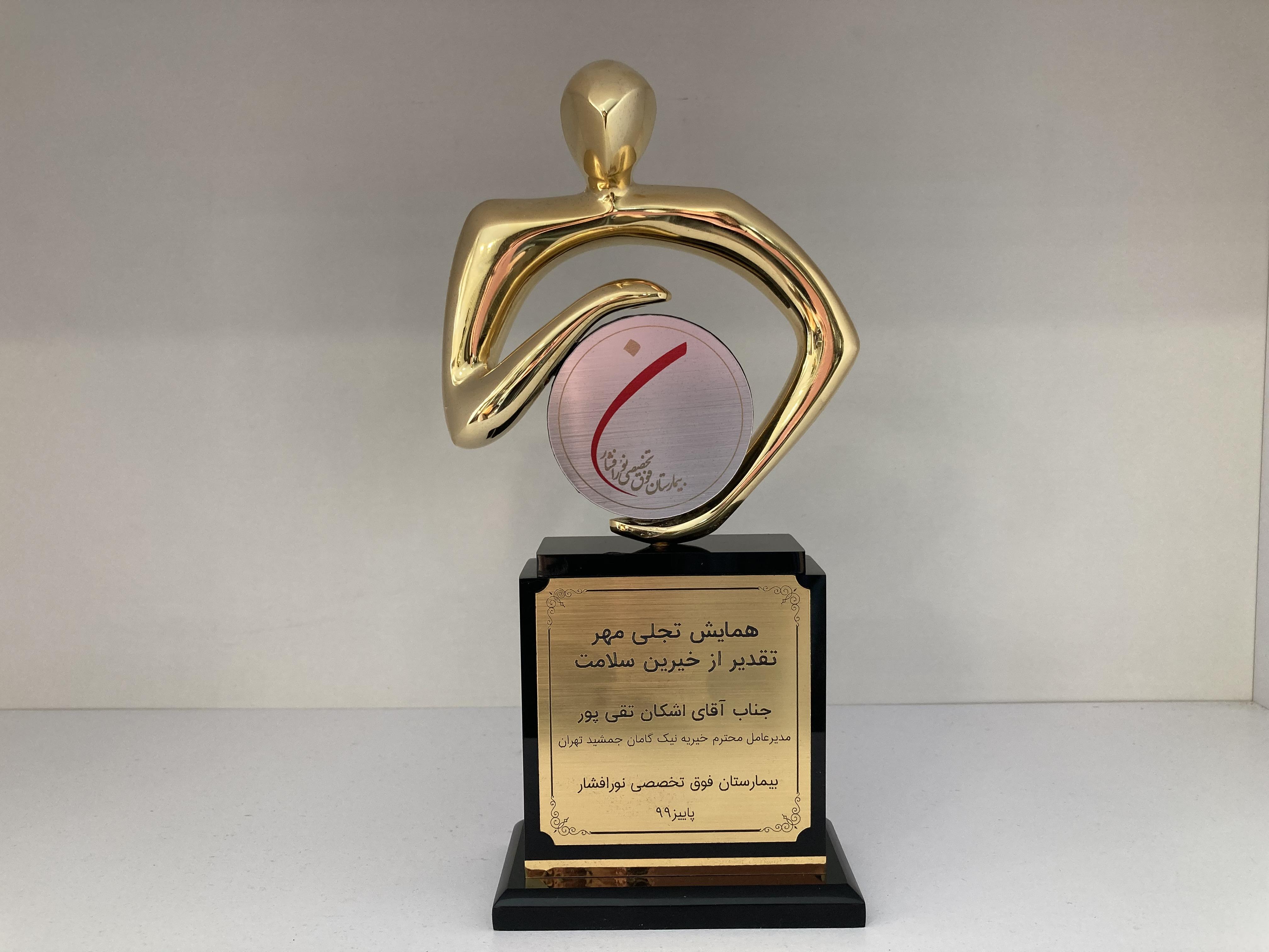 تقدیر بیمارستان نور افشار