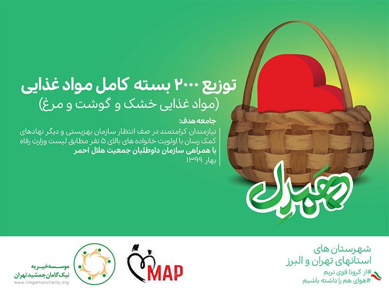 کمپین توزیع 2000 بسته مواد غذایی میان نیازمندان کرامتمند شهرستانهای استان تهران و البرز