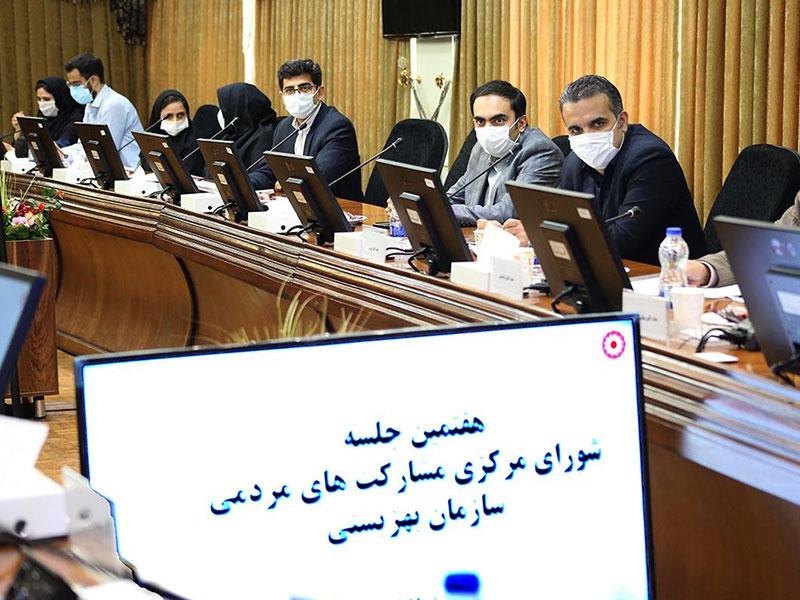 برگزاری هفتمین جلسه شورای مرکزی مشارکت های مردمی بهزیستی کشور