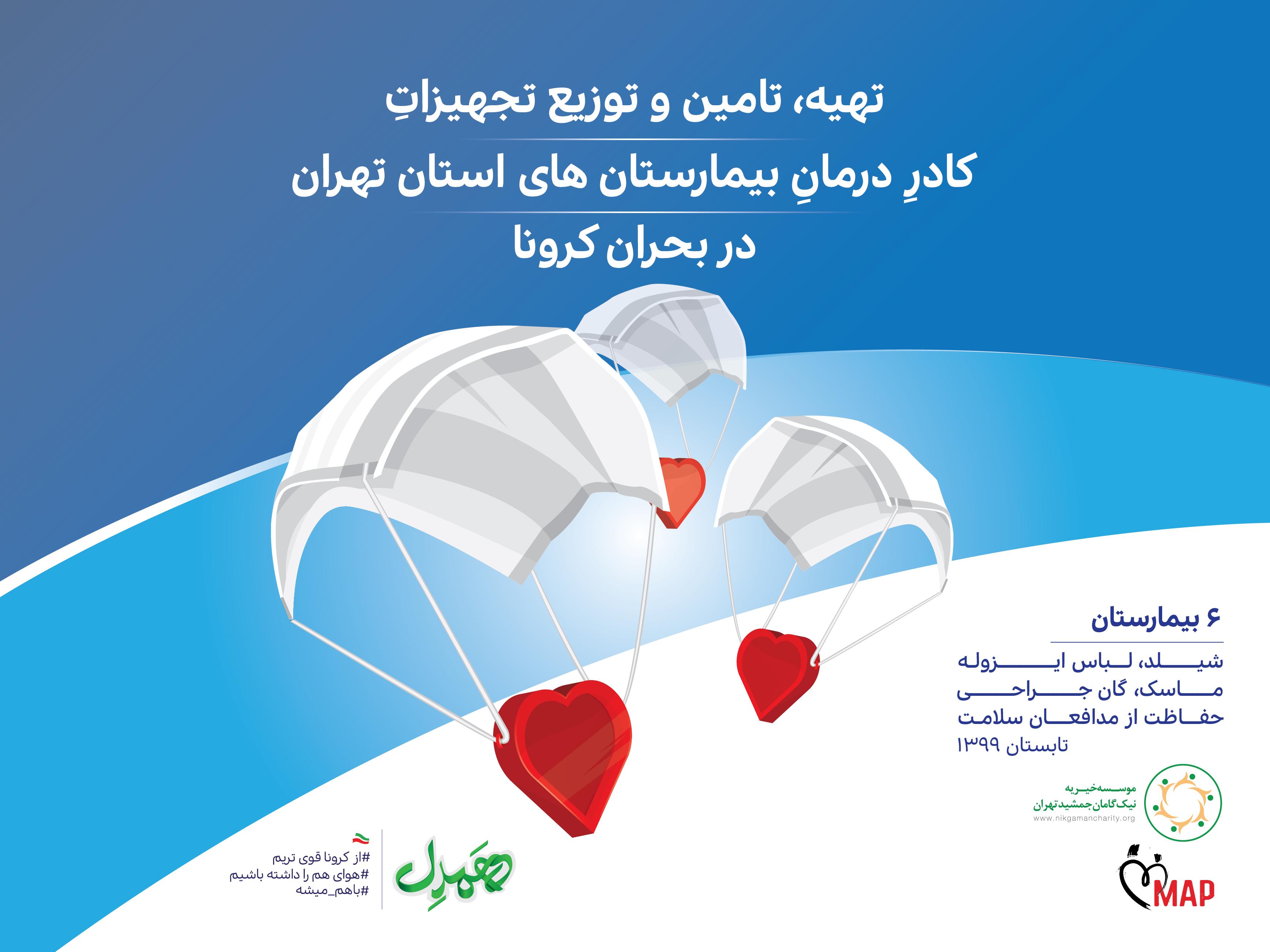 تهیه تجهیزات حفاظت فردی برای بیمارستانهای استان تهران