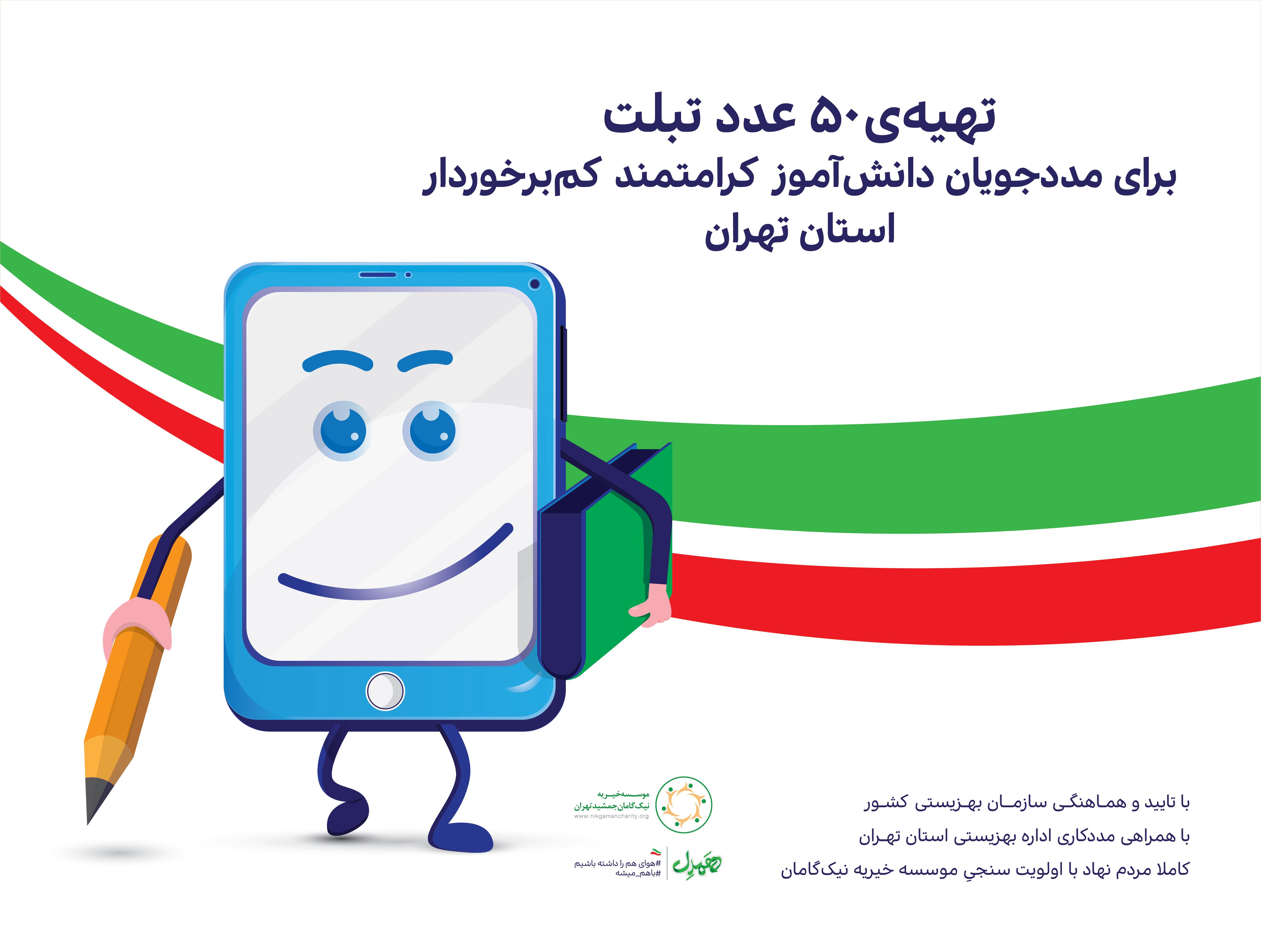تهیه 50 عدد تبلت برای مددجویان دانش آموز کم برخوردار استان تهران