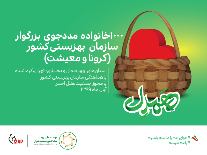 تهیه 1000 سبد مواد غذایی برای مددجویان بزرگوار بهزیستی
