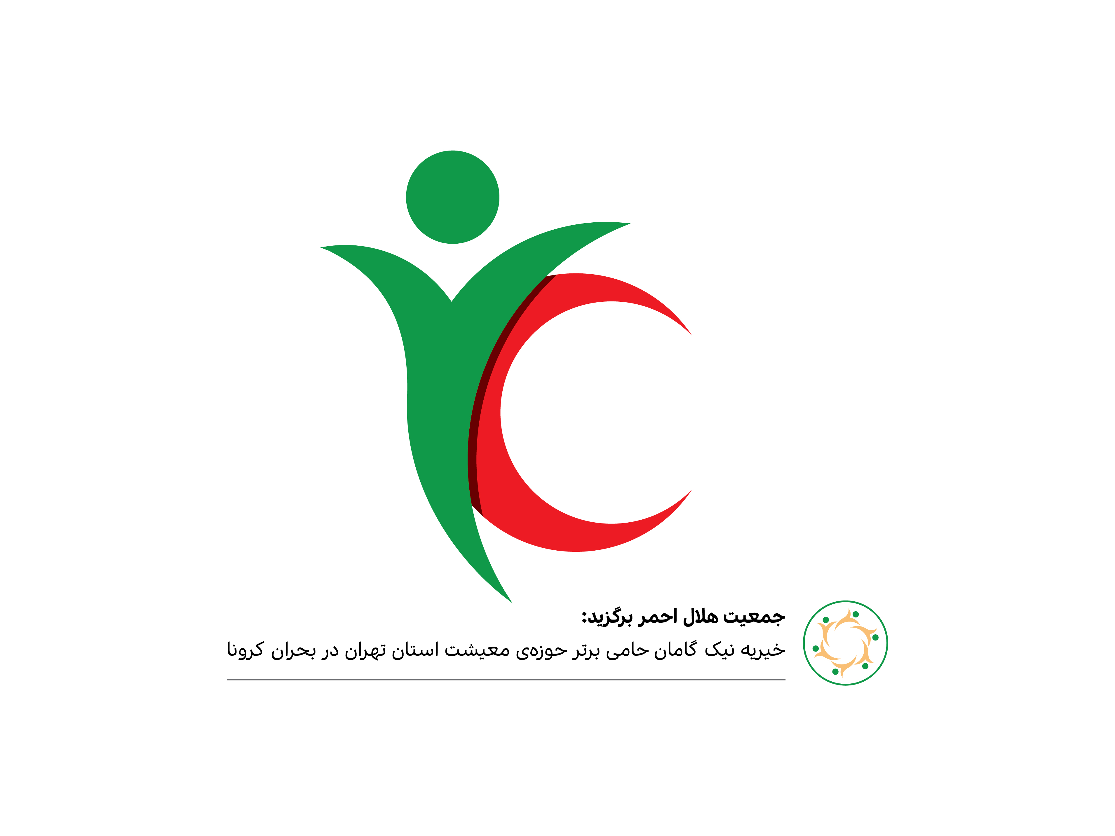 جمعیت هلال احمر برگزید: موسسه خیریه نیک گامان حامی برتر حوزه معیشت استان تهران در بحران کرونا