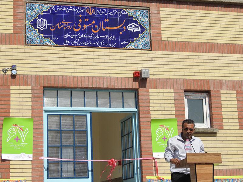 ساخت مدرسه، استان اردبیل، شهرستان خلخال، روستای منامن