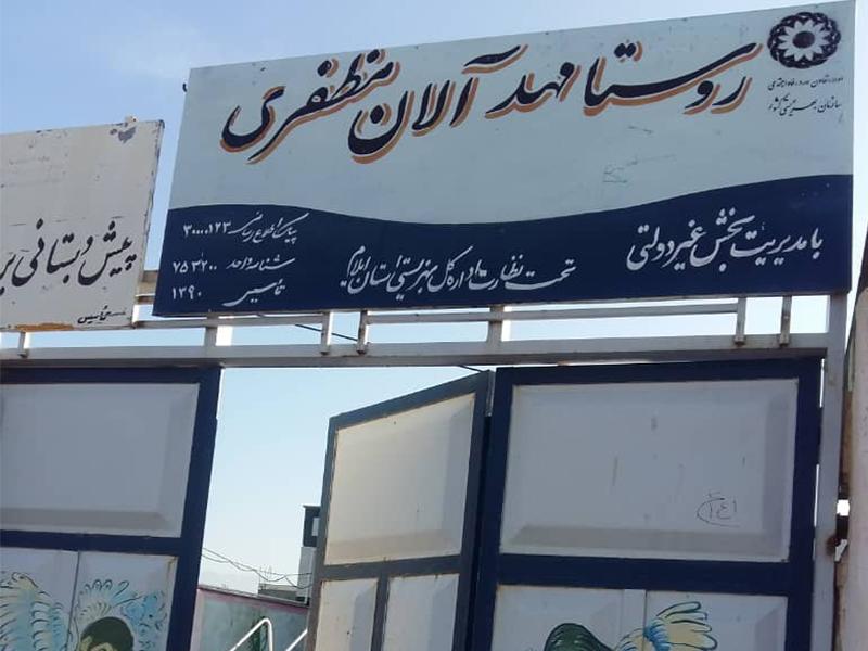 بازسازی و تجهیز روستامهد، استان ایلام، شهرستان آبدانان، روستای سرپله، مهد ایلیا