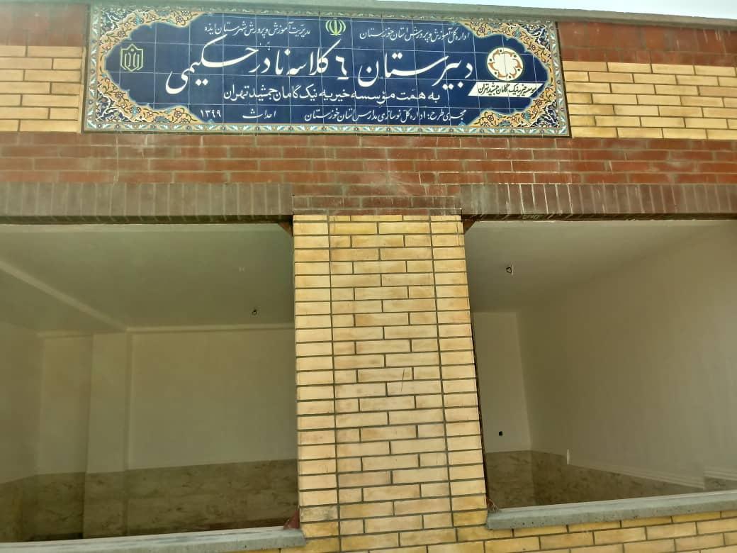 ساخت مدرسه، استان خوزستان، شهرستان ایذه، روستای کلدوزخ 2، دبیرستان نوید حکیمی