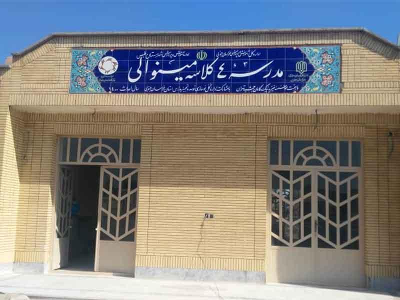 ساخت مدرسه 4 کلاسه، مقطع متوسطه اول، روستای خسروآباد، شهرستان طبس، استان خراسان جنوبی