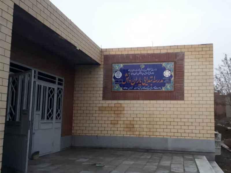 ساخت مدرسه، استان همدان، شهرستان بهار، روستای خوشاب علیا