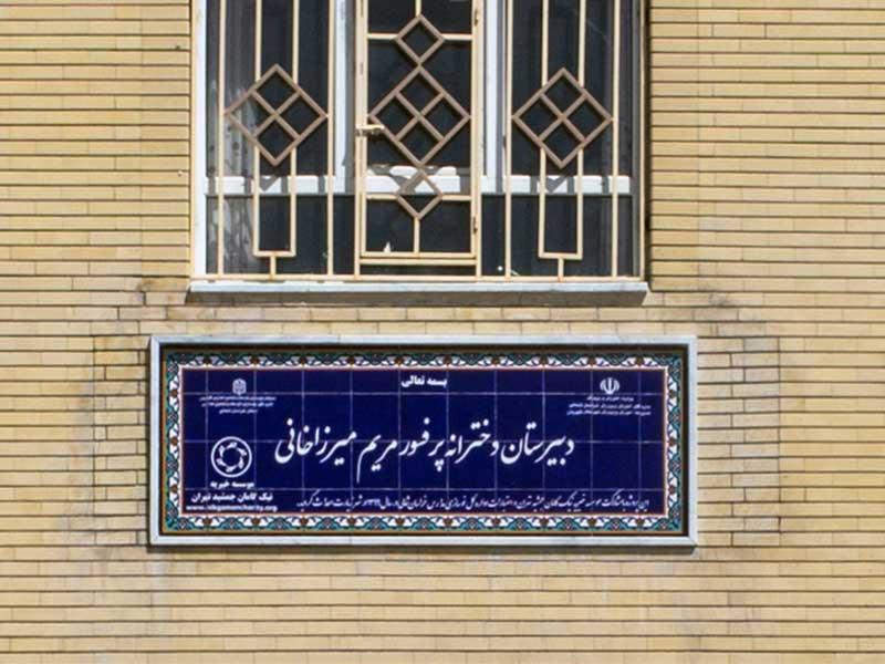 ساخت مدرسه، استان خراسان شمالی، شهرستان شیروان، منطقه کم برخوردار زیارت